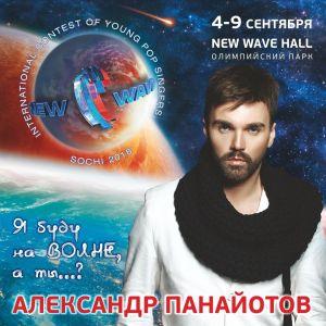 Aleksandr-Panavojtov