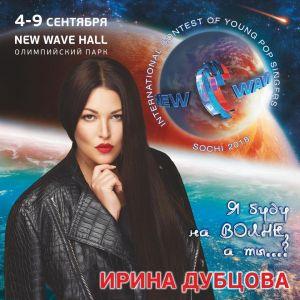 Irina-Dubcova