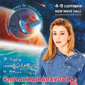 Juliana-Karaulova