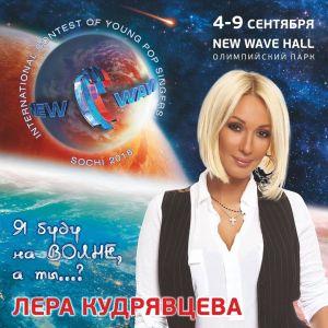 Lera-Kudrjavceva