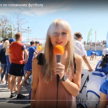«Новая волна 2016» матч по пляжному футболу.
