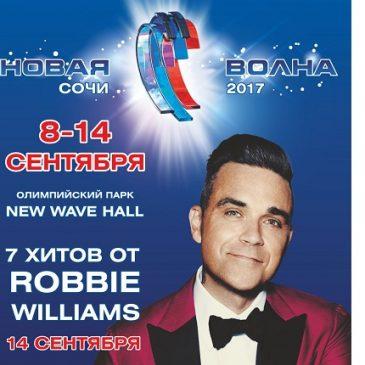 7 хитов от несравненного Robbie Williams