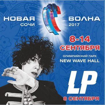 На гала-концерте посвященному открытию Международного конкурса выступит LP.