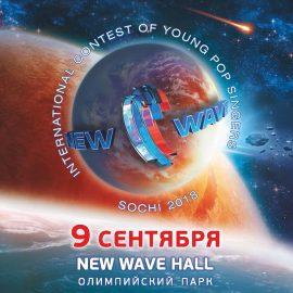 9 сентября в New Wave Hall пройдёт концерт, посвященный закрытию конкурса «Новая Волна-2018»!