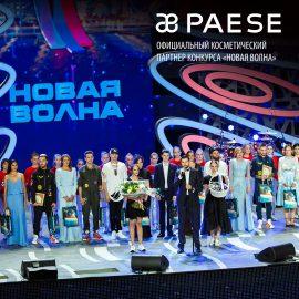 Европейский бренд профессиональной декоративной косметики Paese — официальный косметический партнер «Новой Волны — 2018» в Сочи.