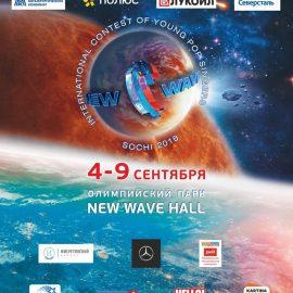 Пост-релиз конкурса «Новая Волна — 2018»