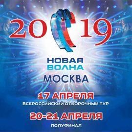 Отборочные туры на «Новую Волну — 2019»