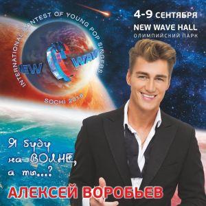 Aleksej-Vorobjev