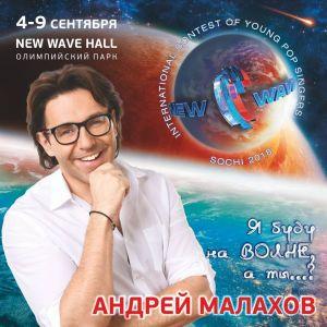 Andrej-Malahov