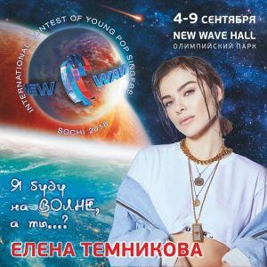 Elena-Temnikova