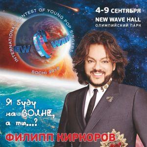 Filipp-Kirkorov