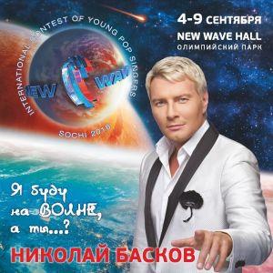 Nikolaj-Baskov