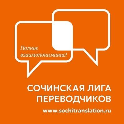 sochitranslation.ru