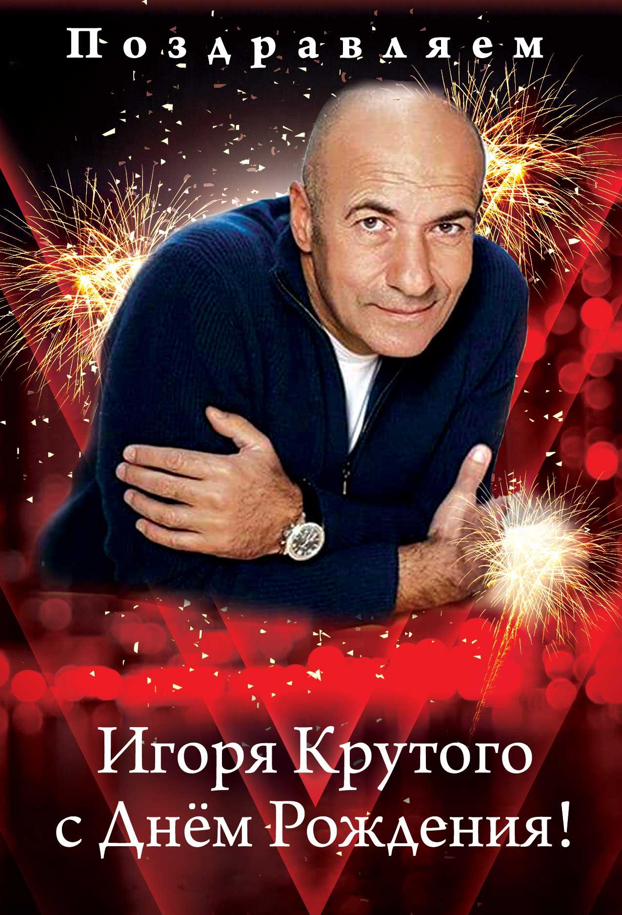 krutoy-happy-birthday-2-1.jpg