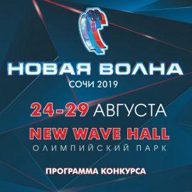 Оргкомитет «Новой волны 2019» обьявил официальную концертную программу Международного конкурса в Сочи