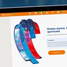 Одноклассники.ru запустили online голосование «Приз зрительских симпатий» в поддержку конкурсантов «Новой волны 2019»