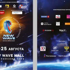 Пост-релиз конкурса «Новая Волна 2021»